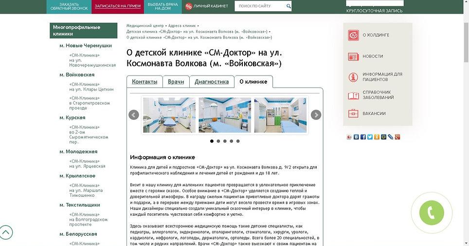 см доктор москва официальный сайт
