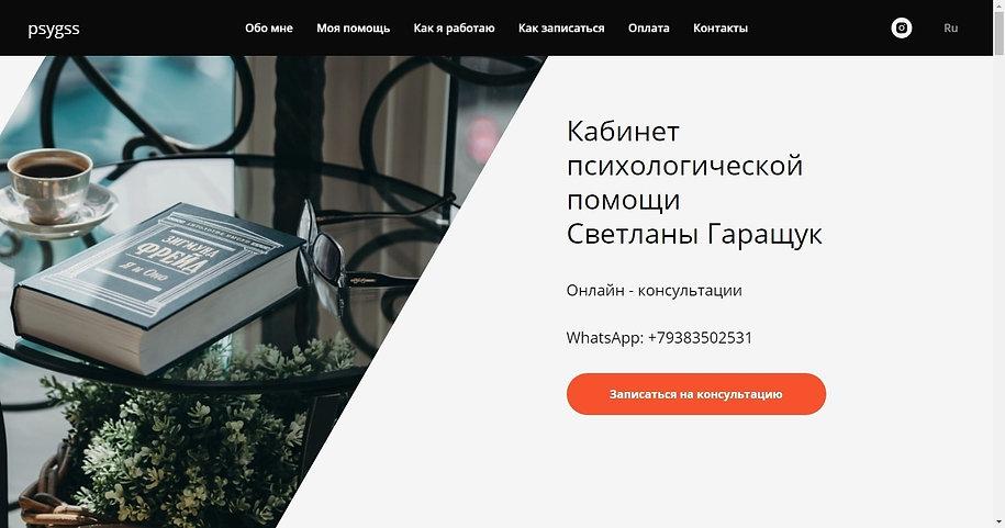 Официальный сайт онлайн психолога Гаращук Светланы