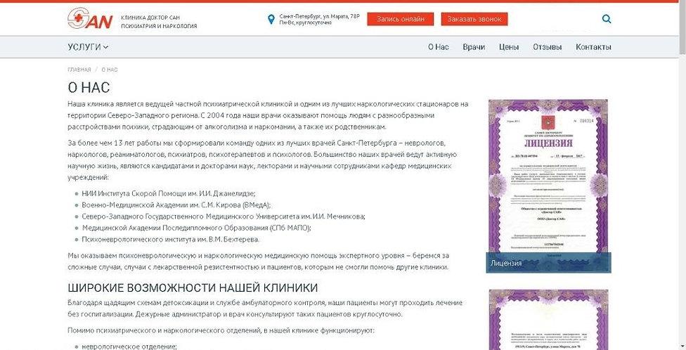 Клиника доктор сан Санкт петербург официальный сайт