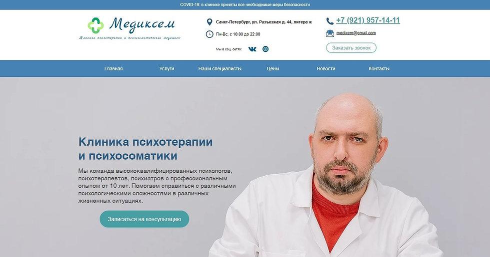"""Психиатрический центр""""Медиксем"""" официальный сайт"""