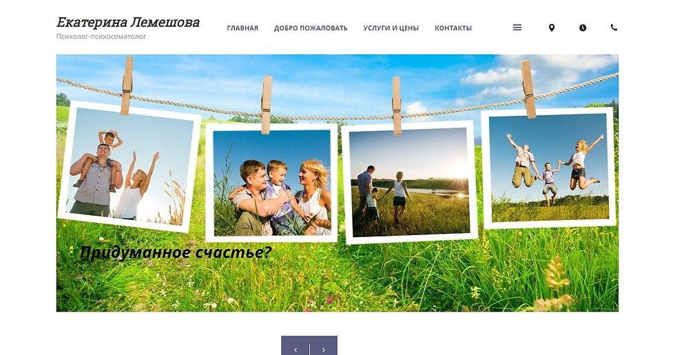 lemeshova_site_2.jpg
