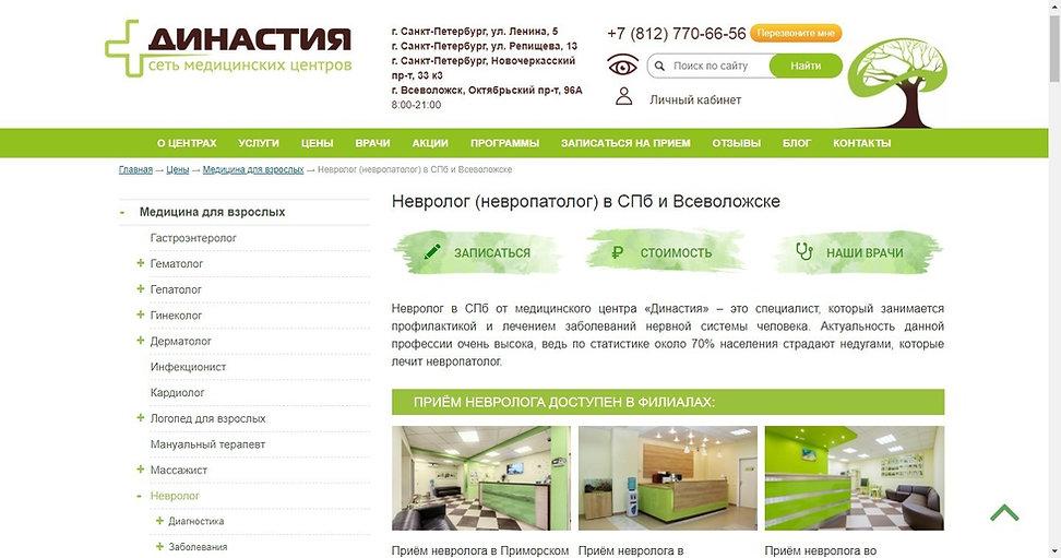 """клиника """"Династия"""" сайт"""