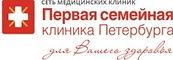 1 Семейная клиника в петербурге официаль