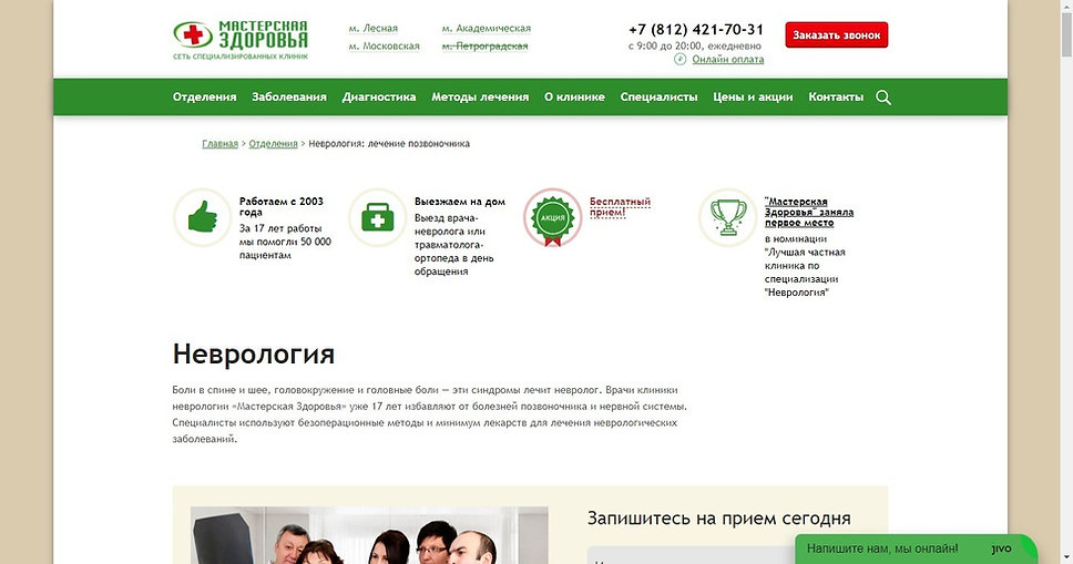 """неврология """"Мастерская здоровья"""" официальный сайт"""