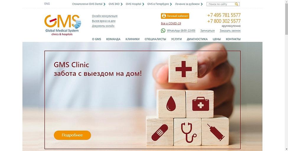 «GMS Clinic» - официальный сайт