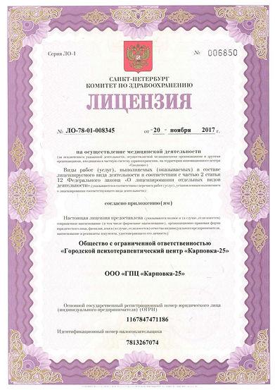 """Лицензия психологического центра """"Карповка 25"""""""
