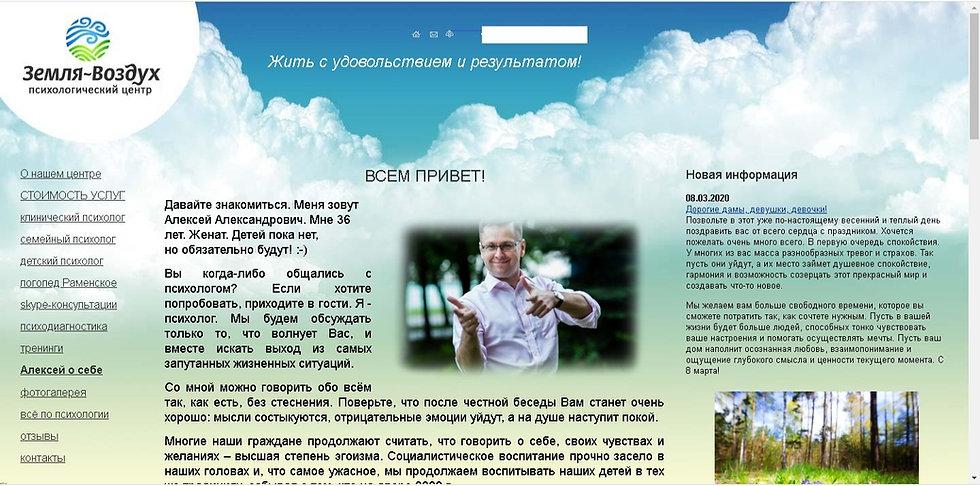 Психолог, нейропсихолог Кравченко Алексей официальный сайт