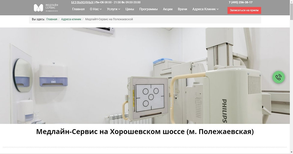 Сайт невролога Березкиной