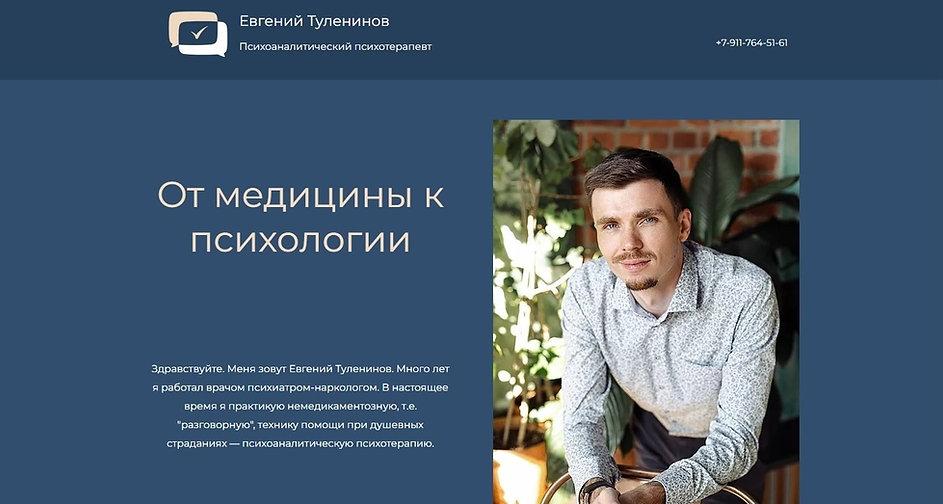 Официальный сайт психотерапевта Тюленинова