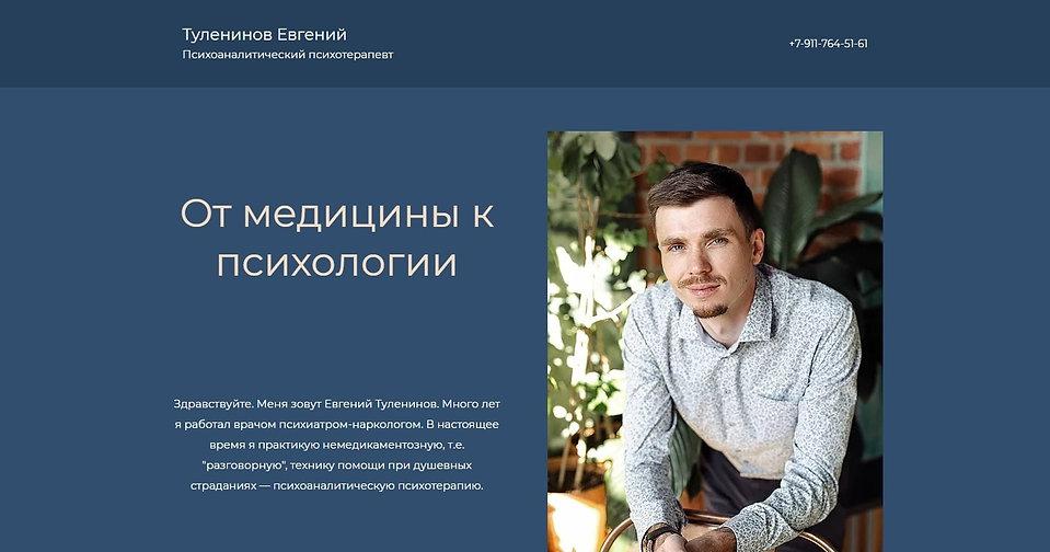 Официальный сайт психолога Тюленинова