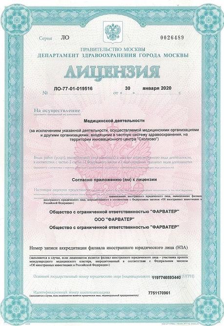 Лицензия психиатрического центра Фарватер