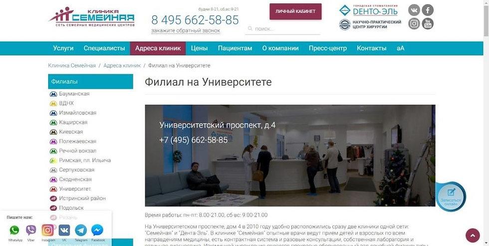 """клиника """"Семейная"""" официальный сайт"""