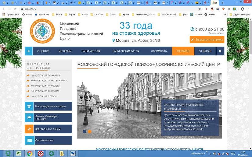 Сайт психиатра Кудряшова Валерия