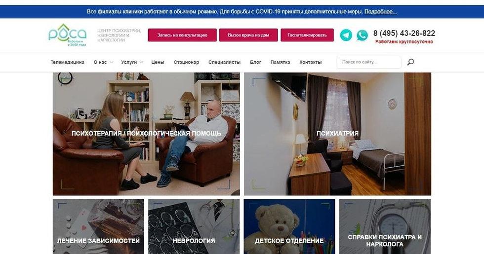 """Психиатрическая клиника """"Роса"""" - официальный сайт"""