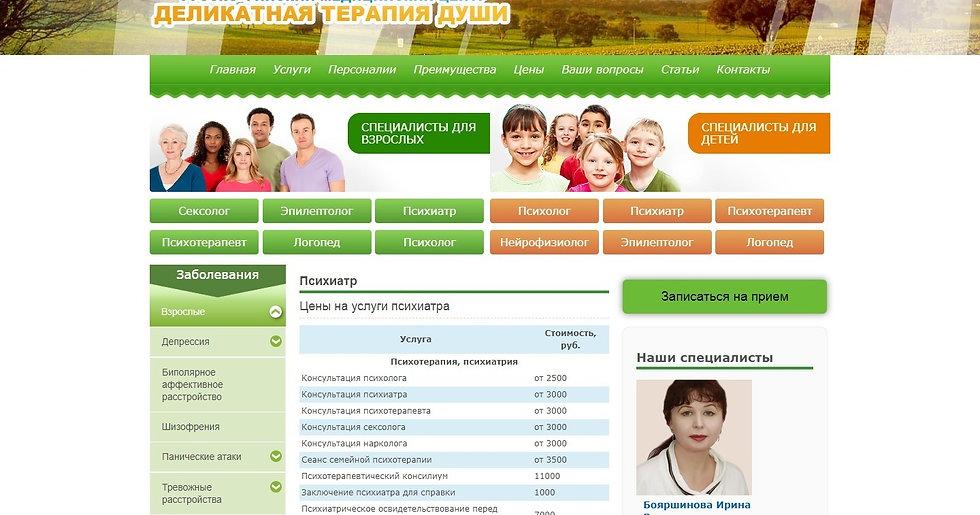 психиатрический центр Терапия души на Новочеркасском (Династия) сайт