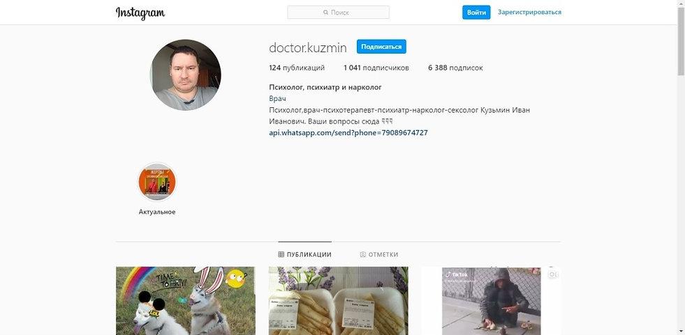 Психолог Кузьмин страница в Инстаграм