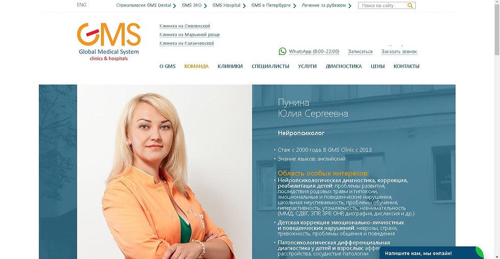 GMS клиник Москва официальный сайт