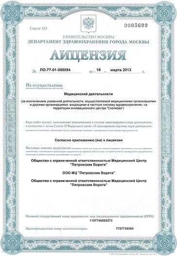 Лицензия Клиники К+31