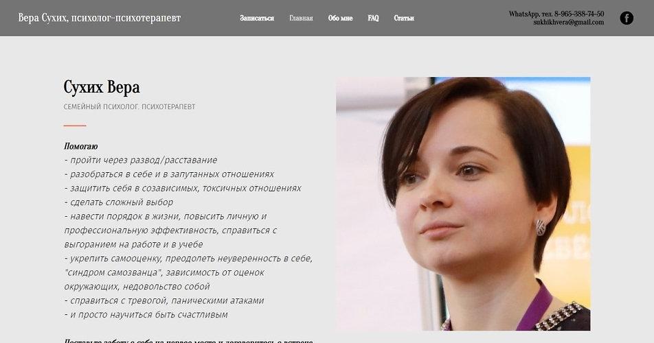 официальный сайт психолога Сухих Веры