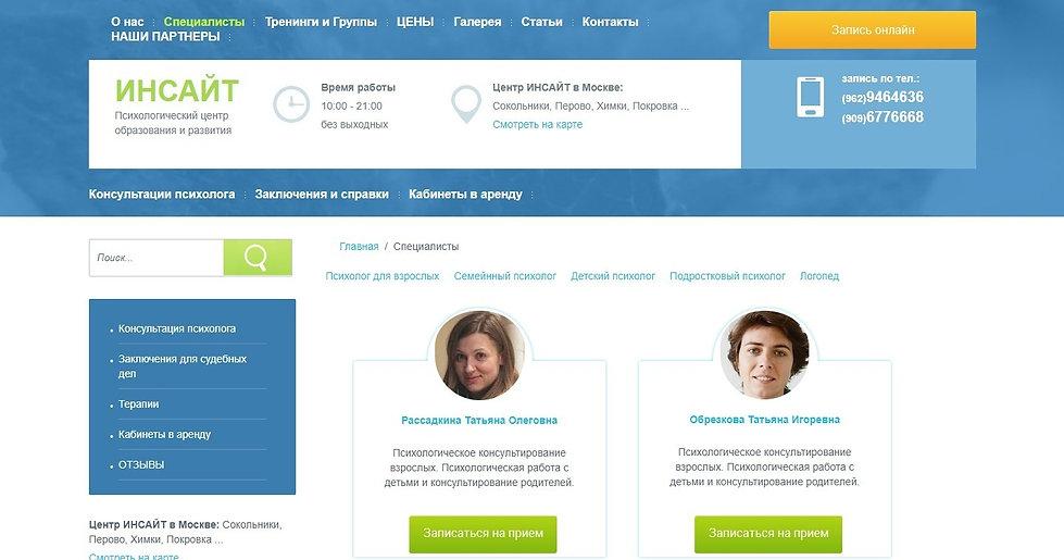 Психологический центр Инсайт официальный сайт