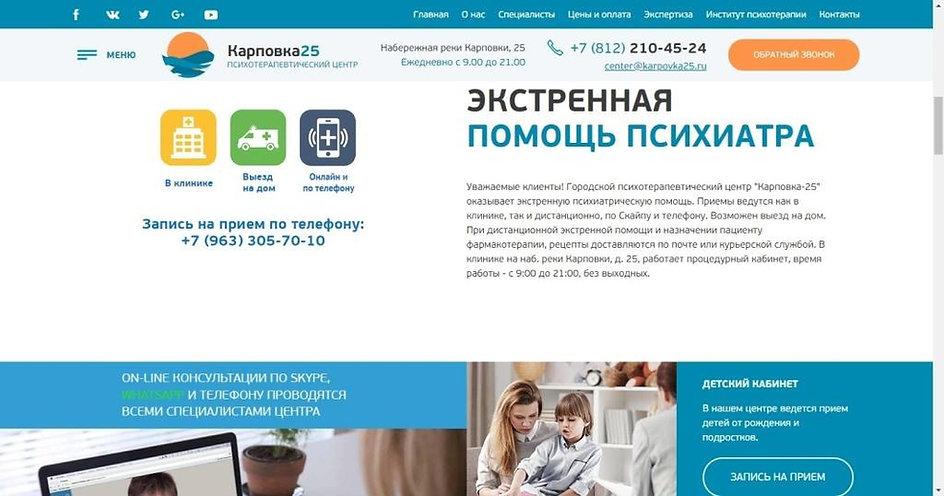 Официальный сайт психотерапевта Декало
