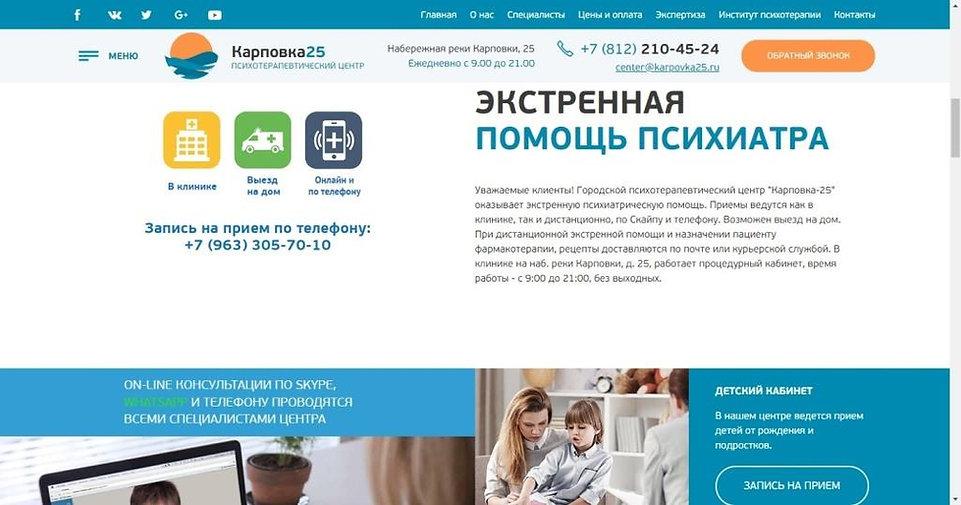 Официальный сайт психолога Декало
