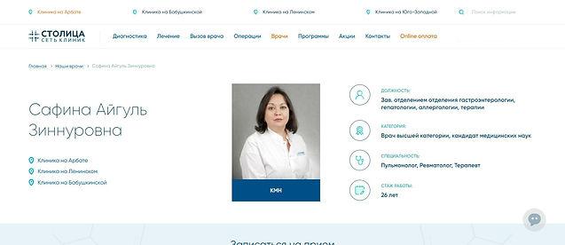 дерматолог Агаханян Карен Арменович фото