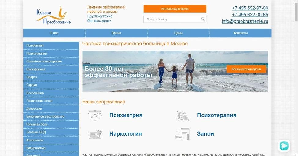 """официальный сайт клиники """"Преображение"""""""