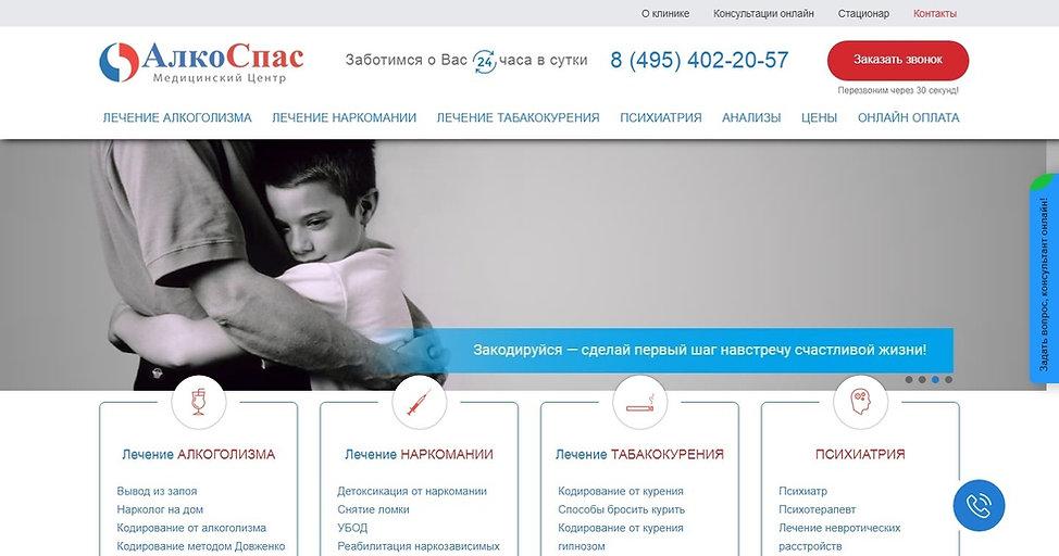 """Наркологическая клиника """"Алкоспас"""" - сайт"""