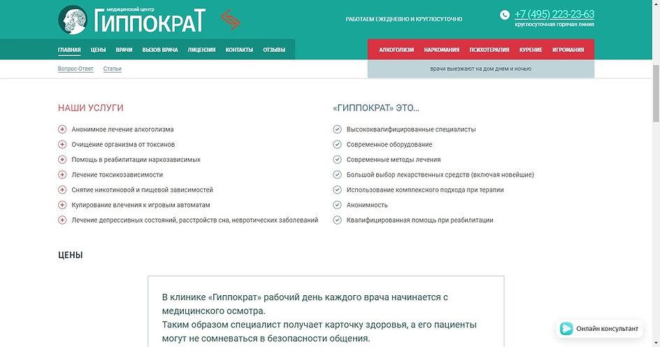 """официальный сайт клиники """"Гиппократ"""""""