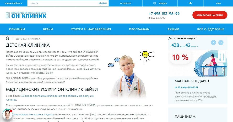 ОН Клиник официальный сайт