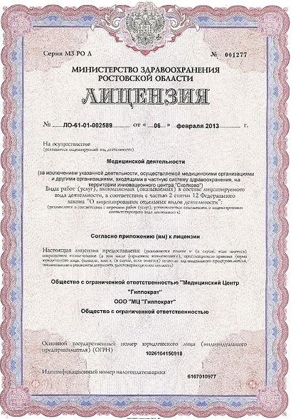 Лицензия психиатрического центра Гиппократ