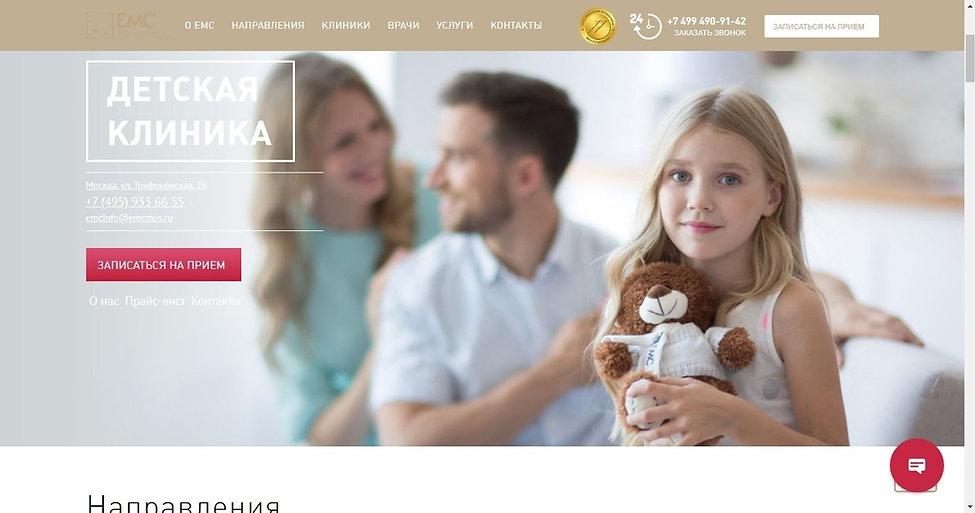 Детская клиника Европейского медицинского центра - официальный сайт
