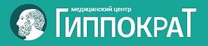 """Клиника """"Гиппократ"""" логотип"""