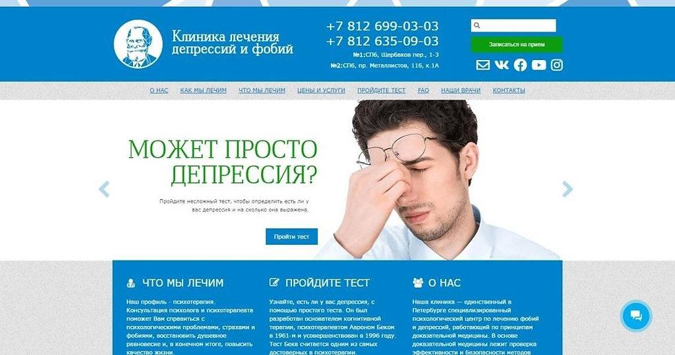 Официальный сайт клиники лечения депрессий и фобий