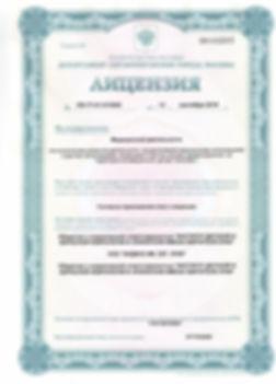 Лицензия психологического центра Институт Святого Луки