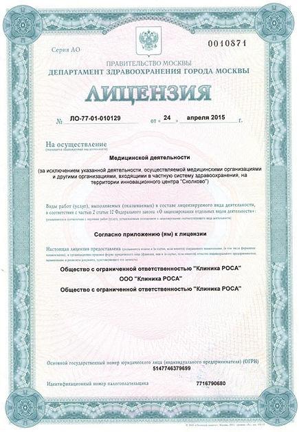 Лицензия психиатрического центра Роса