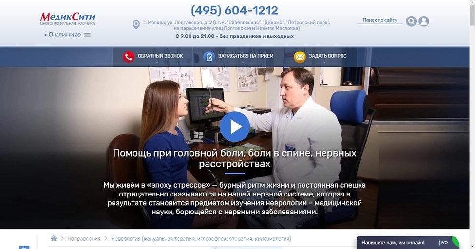 Сайт невролога Никулина