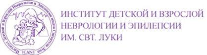 Институт детской и взрослой неврологии и эпилепсии имени Святого Луки