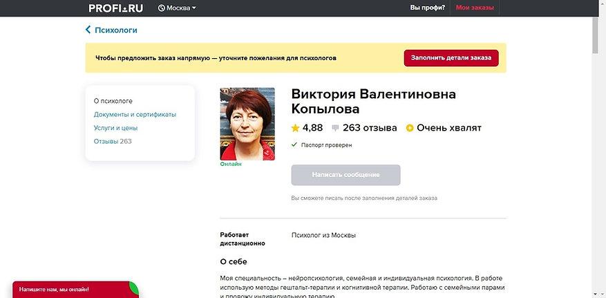 Сайт психолога Копыловой Виктории