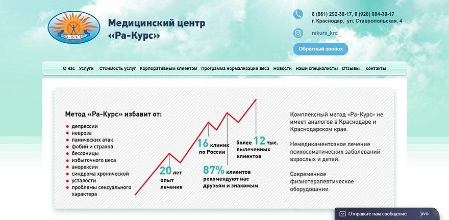 """Психологический центр """"Ра-Курс"""" - официальный сайт"""