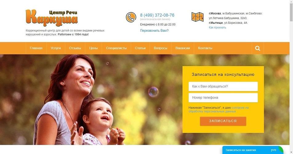 """Центр речи """"Каркуша"""" - официальный сайт"""
