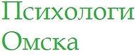 psihologi_omska_logo.jpg
