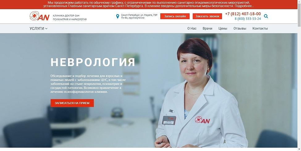 Сайт невролога Федосовой