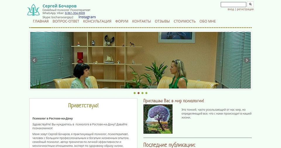 Официальный сайт психолога Бочарова