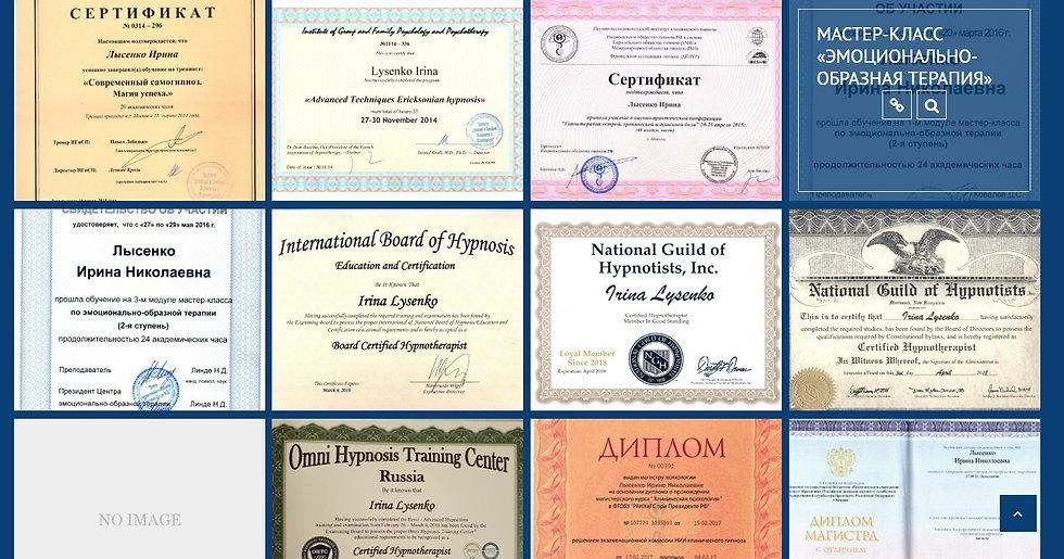Дипломы психолога Лысенко Ирины