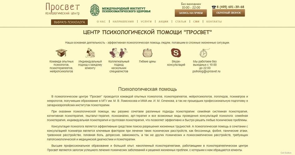 """Психотерапевтический центр """"Просвет"""" - сайт"""