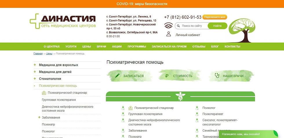 """психиатрическая клиника """"Династия"""" официальный сайт"""