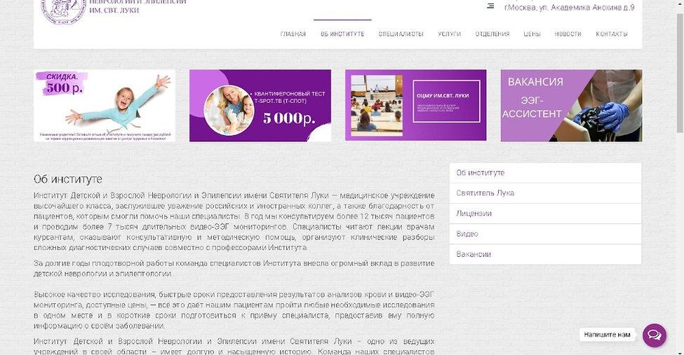 Институт имени святого Луки офицальный сайт