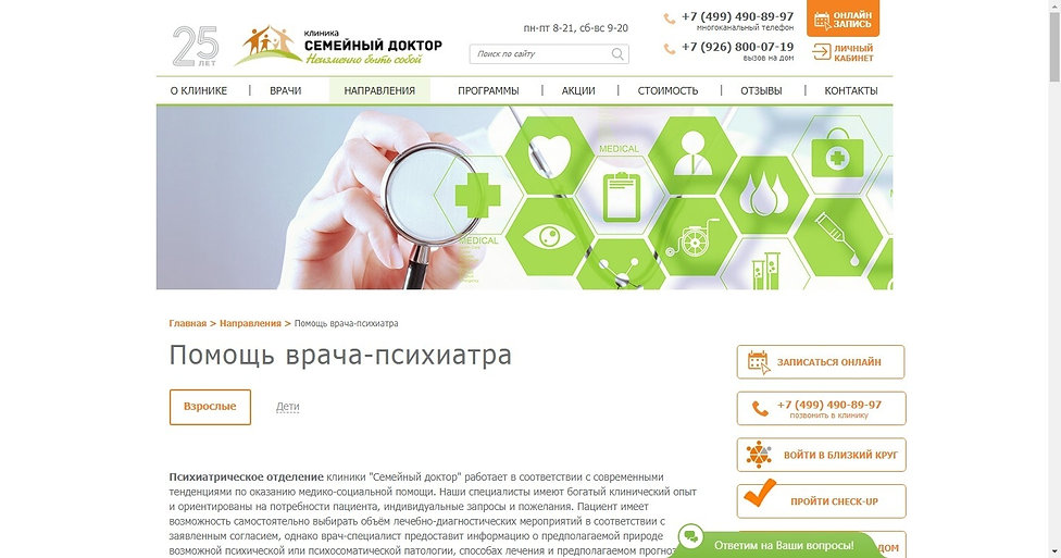 Сайт психиатра Возвышаевой